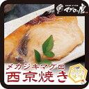 福袋 西京漬 切り落し メカジキマグロ 220g 福袋 ご飯のともに お取り寄せグルメ