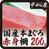 福袋 国産本マグロ 赤身柵200g 福袋