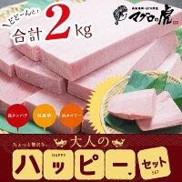 福袋 大人のハッピーセット 贅沢 メバチマグロ赤身1.5kg ハラモ500g 福袋