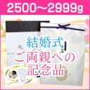 <送料無料>結婚式でのご両親へのプレゼントに新潟コシヒカリの体重米を。無料メッセージカード付!【結婚式 両親への記念品 2500g〜2…