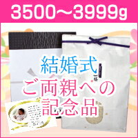 <送料無料>結婚式でのご両親へのプレゼントに新潟コシヒカリの体重米を。無料メッセージカード付!【結婚式 両親への記念品 3500g〜3999g】