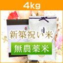 <送料無料>新築祝いにアイガモ農法で栽培した最高級の新潟米コシヒカリを【新築祝い・無農薬米4kg】