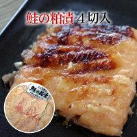 鮭の粕漬4切入