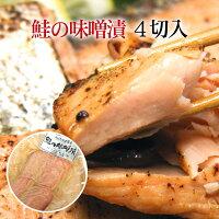 鮭の味噌漬4切入