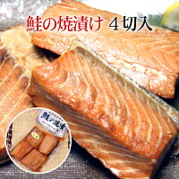 鮭の焼漬4切入