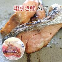 塩引き鮭カマ