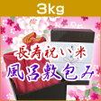 <送料無料>還暦、喜寿、米寿などのお祝いプレゼントに最高級の新潟米コシヒカリを!【長寿祝い米・風呂敷包み 3kg】