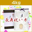 <送料無料>還暦、喜寿、米寿などのお祝いプレゼントに最高級の新潟米コシヒカリを!【長寿祝い米 4kg】