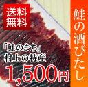 <送料無料>新潟県村上の伝統的珍味【鮭の酒びたし 70g】(新潟 村上 鮭 鮭びたし おつまみ)