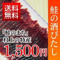 <送料無料>新潟県村上の伝統的珍味【鮭の酒びたし80g】