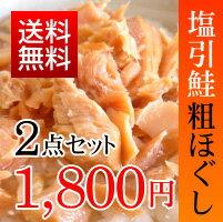<送料無料>新潟県村上の伝統の味【塩引き鮭の粗ほぐし 2点セット】(鮭フレーク サーモンフレーク 鮭ほぐし 荒ほぐし)