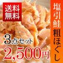 <送料無料>新潟県村上の伝統の味【塩引き鮭の粗ほぐし 3点セ...