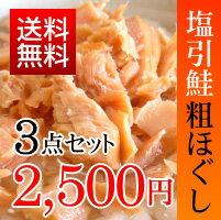 <送料無料>新潟県村上の伝統の味【塩引き鮭の粗ほぐし 3点セット】(鮭フレーク サーモンフレーク 鮭ほぐし 荒ほぐし 2500円ポッキリ価格)