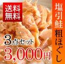 <送料無料>新潟県村上の伝統の味【塩引き鮭の粗ほぐし 80g×3点セット】(鮭フレーク サーモンフレーク 鮭ほぐし 荒ほぐし 2000円ポッ…