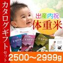 <送料無料>赤ちゃん体重米+カタログギフトセット【出産内祝い米 体重米...