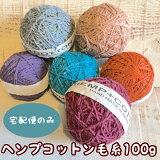 ☆リサイクルシルク100g☆編み物・編みぐるみ・アクセサリー作りに!お得なサイズがうれしい!!くずしるく糸です。