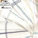 インドカディ織り布やわらかレーヨンコット