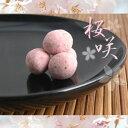 桜の花と桜の葉をそのまま練り込み、桜ミルク味に仕上げました。春限定のお豆です。桜咲く SSsp...