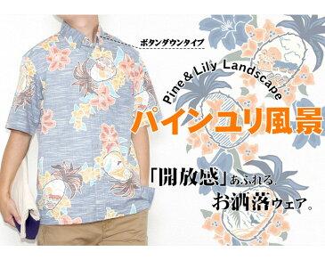 かりゆしウェア 沖縄アロハ アロハシャツ リゾート 結婚式 172020 パインユリ風景(裏地仕様) メンズ アロハシャツ かりゆしウェア