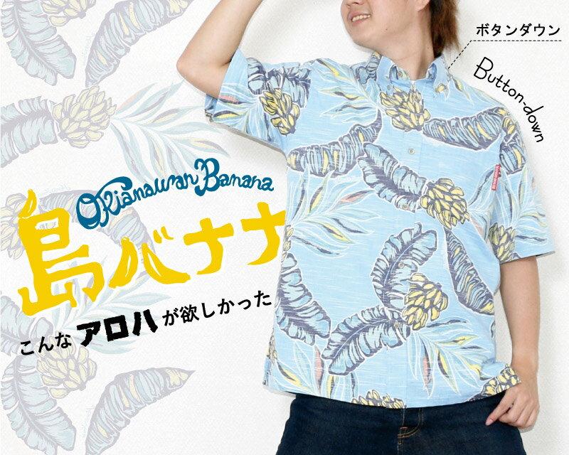 172019 島バナナ(裏地仕様) メンズ アロハシャツ かりゆしウェア