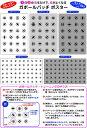 視力検査表ポスター (視力回復・ガボールパッチ)