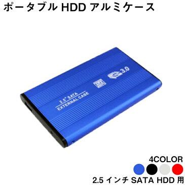 外付けhddケース HDD ケース 2.5インチ ハードディスク ケース 高速 USB3.0 SATA 外付け HDD SSD ケース アルミ 全4色 ハードディスク 外付けケース 送料無料