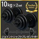 【2年保証】 【送料無料】ダンベル 10kg 2個セット 【...