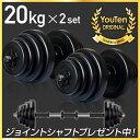 【2年保証】 【送料無料】ダンベル 20kg 2個セット 【...