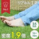 ★ポイント5倍対象商品★ 人工芝 リアル人工芝 幅1m×長さ...