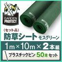 【防草シート(モスグリーン)×2本】【1.0m×10m】[硬...