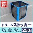 【カラス ゴミ ボックス】【ドリームストッカー(250L)】【幅60cm×奥行60cm×高さ70cm】【折りたたみ式】【ごみストッカー/カラスよけ/カラス対策/カラス ゴミ ボックス】回収関連資材