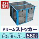 【カラス ゴミ ボックス】【ドリームストッカー(560L)】...