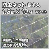 【SALE】【防虫ネット】【幅1.8m×長さ10m(網目約1mm目)】【白メッシュ/銀糸入り/透光率90%/虫よけネット】