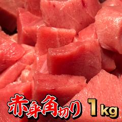 天然マグロの赤身の角切りをたっぷり1kg!冷凍便でお届けします