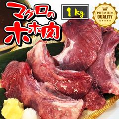 貴重なマグロほほ肉をたっぷり1kg!冷凍便でお届けします