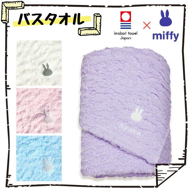 miffyフードなし湯上りタオル今治タオル名入れミッフィーmiffy