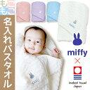 Miffy-b