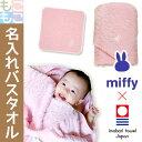 Miffy-bh