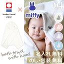 Miffy-p