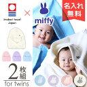 Miffy-pp
