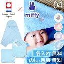 Miffy-psh