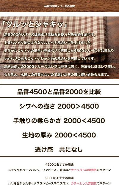 【50cm単位】綿ポリ混紡オリジナルツルシャキシャンブレー
