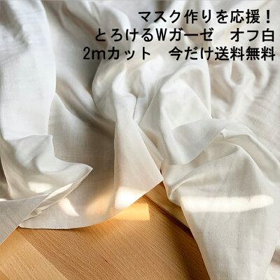 マスク作りを応援!とろける国産Wガーゼオフ白2mカットクロス今だけ送料無料!