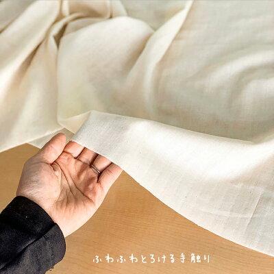 生地揉み込んだとろける国産ダブルガーゼNo.2(18-35色)全35色綿布無地50cm単位
