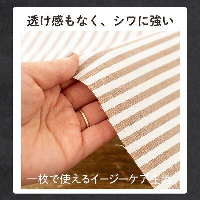 綿ポリ交織2.5mmストライプ品番6510-8