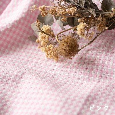 綿ポリ織りのギンガムチェックパステルカラー50cm単位0.65mm厚110cm幅品番6733