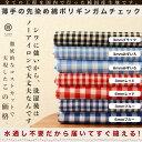 生地 布 入学 入園 【1m価格】綿 ポリ 生地 布 ギンガム チェッ...