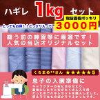 新春 福袋 2018 生地 ハギレ 1kg セット 生地通販のマルイシ 楽天ランキング1位獲得!