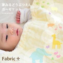 11種類の動物をイメージしたカラーと動物が刺繍されたタグがポイント♪日本製・エコテックス100...