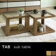TAB(タブ)センターテーブル/サイドテーブル/ガラスローテーブル【送料無料】※材によりお値段が異なります。[ サイドテーブル 天然無垢 ムク テーブル ソファテーブル ]